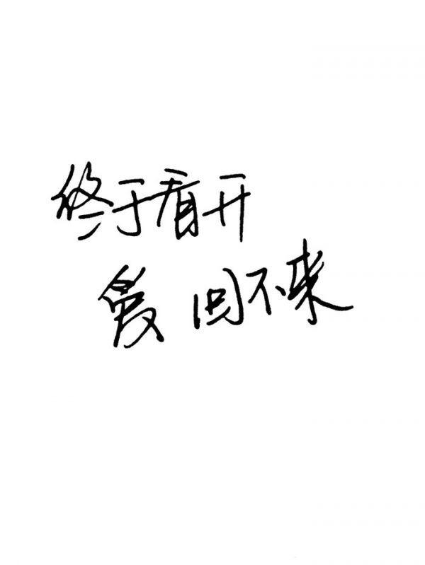 非主流qq皮肤手写文字图片