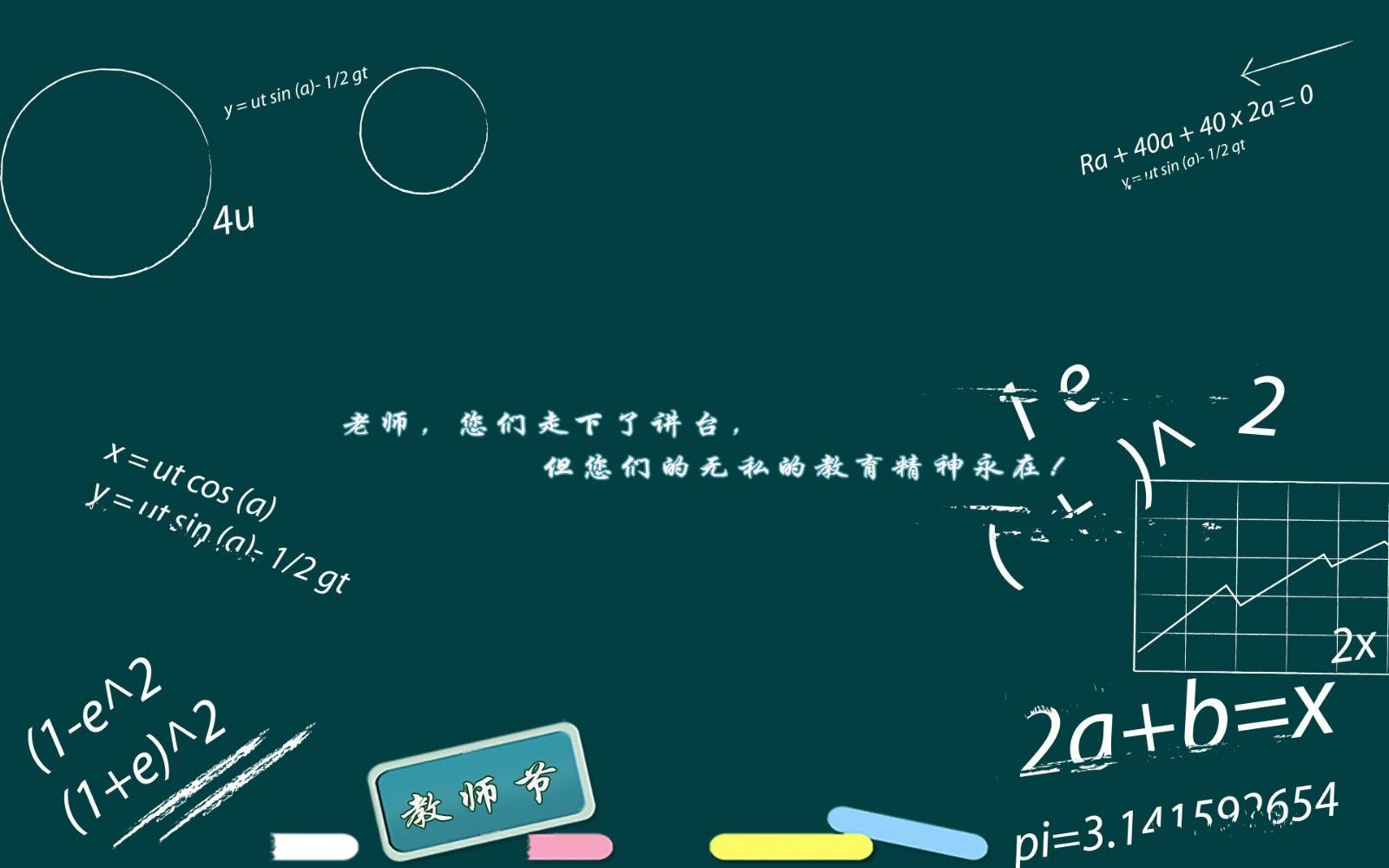 教师节感恩祝福语录老师