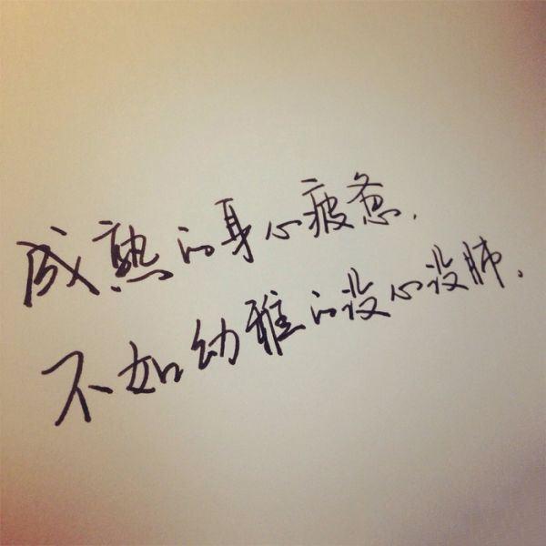 唯美qq皮肤手写文字图片