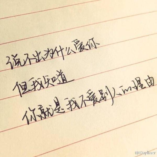 情话手写文字合辑图片